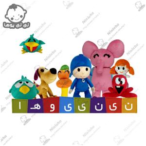 ست کامل عروسک های کارتون پوکویو – اورجینال