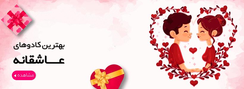 کادوهای عاشقانه
